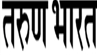 TARUN BHARAT MARATHI DAILY